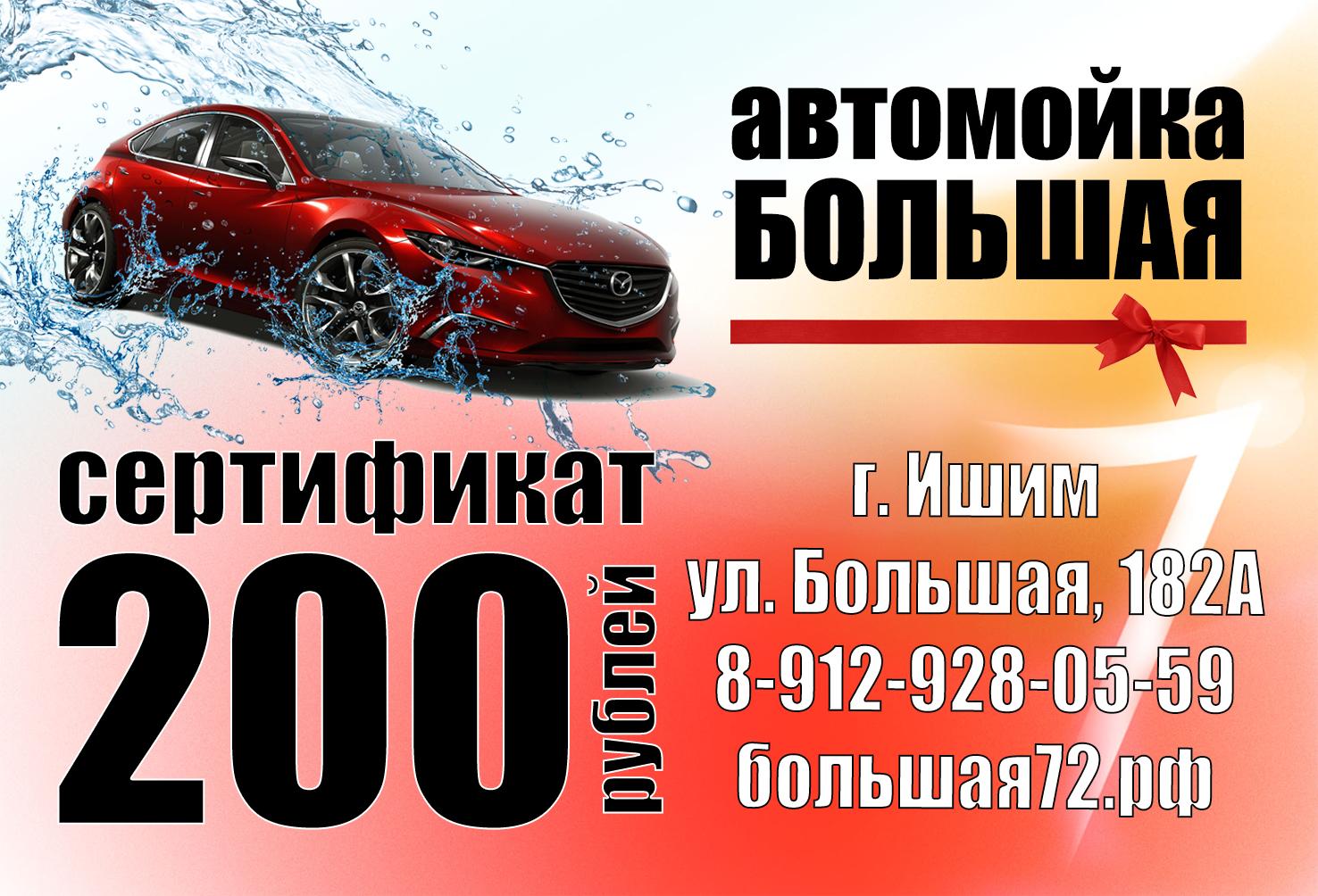 Сертификат на 200 рублей