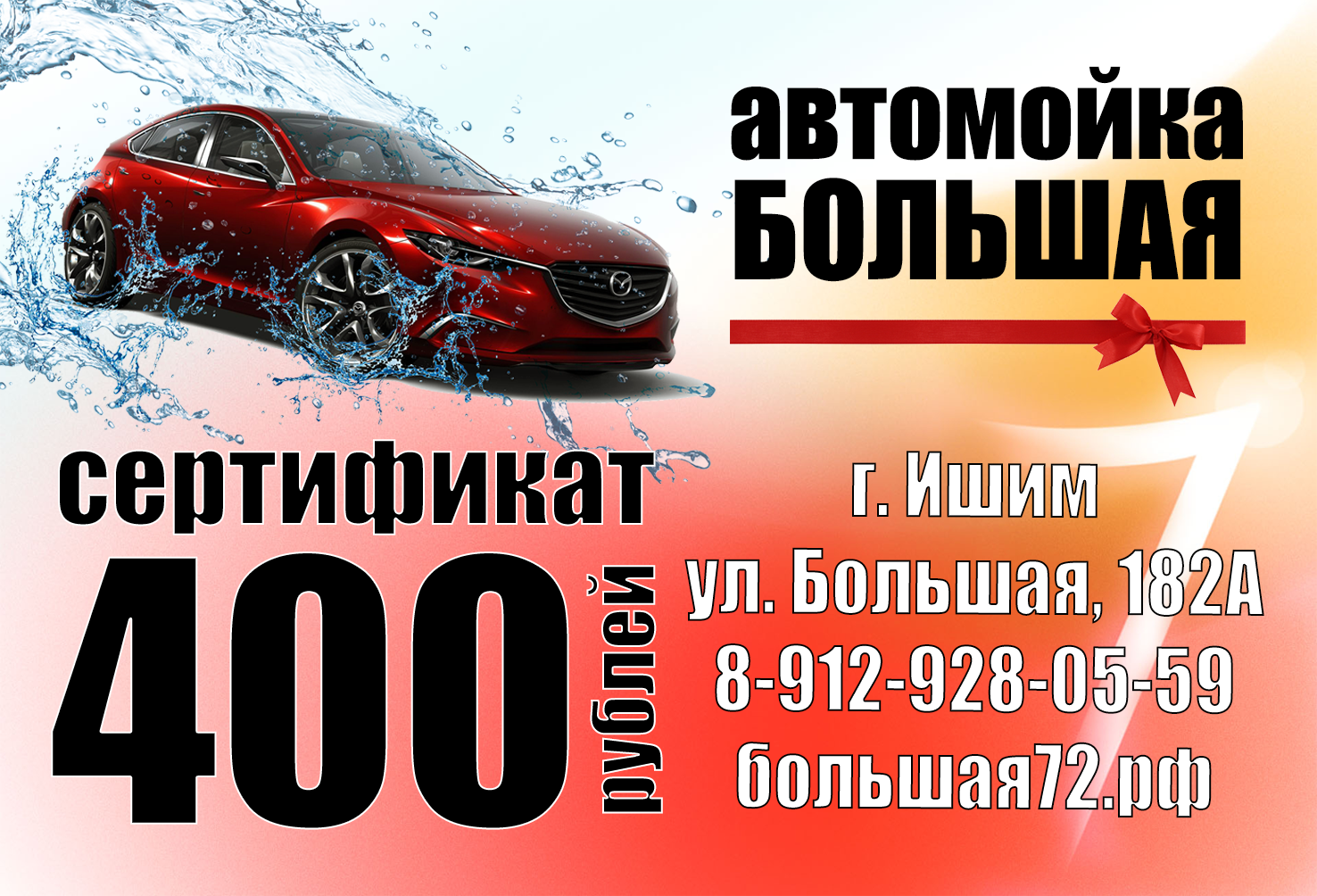 Сертификат на 400 рублей